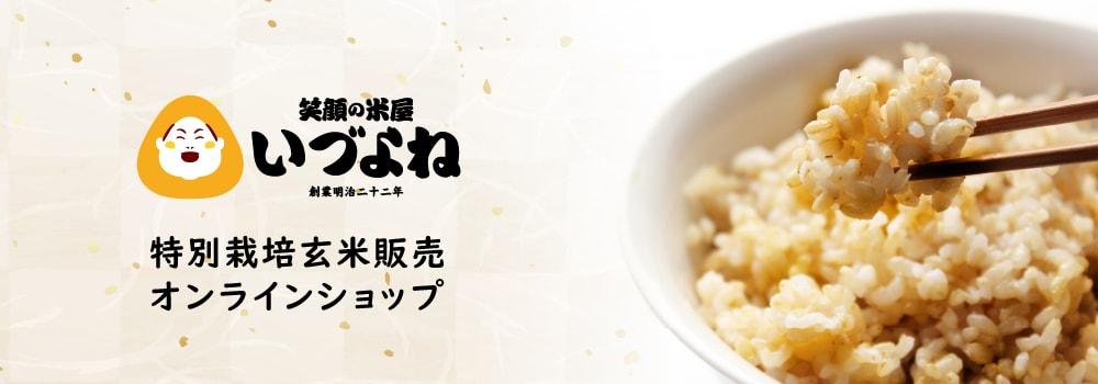 特別栽培玄米販売オンラインショップ