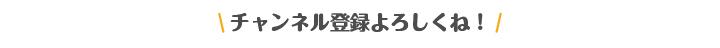 チャンネル登録よろしくね!